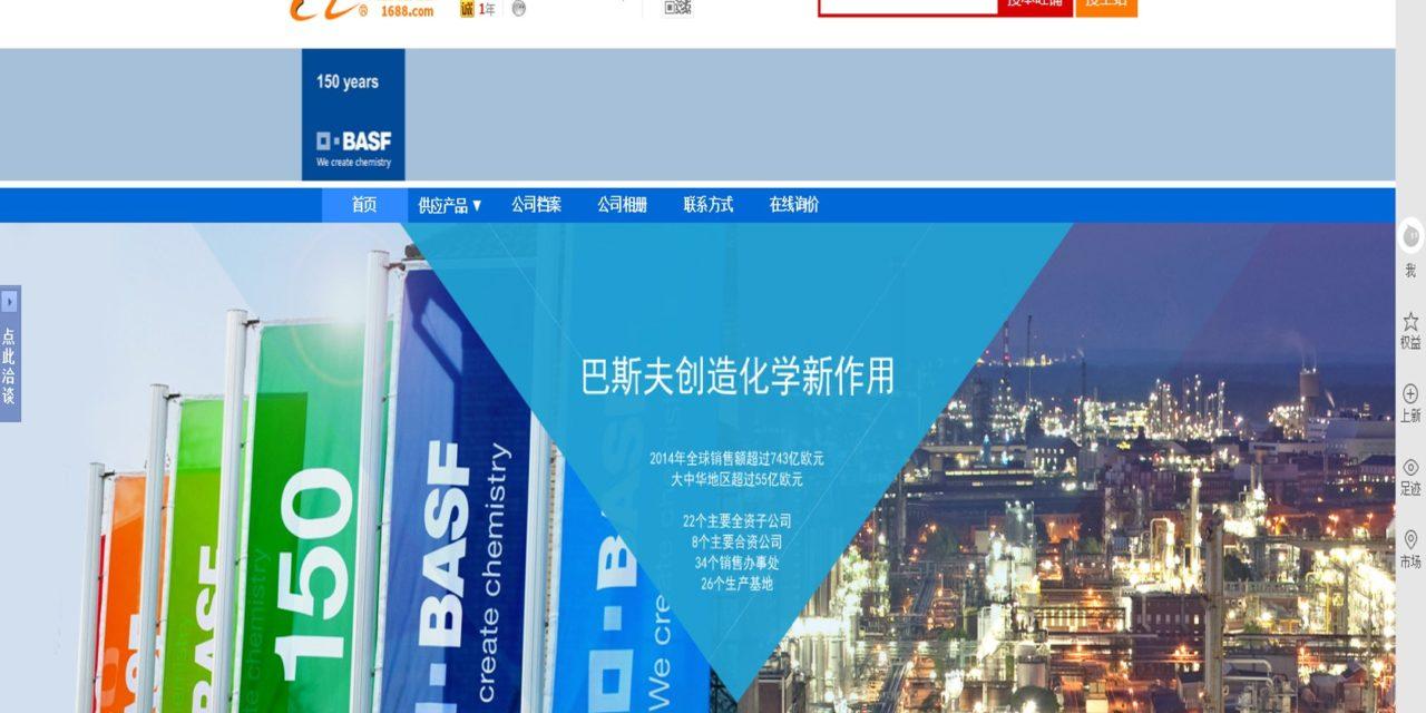BASF Markenshop auf Alibaba